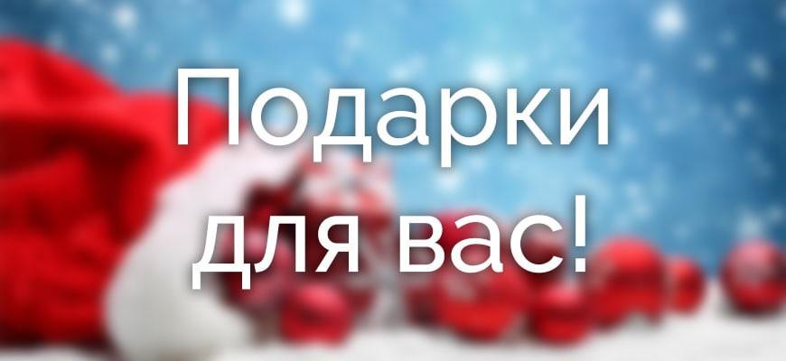 Новогодний Розыгрыш - 2018